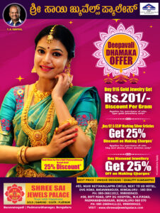 Diwali Offer at SSJP